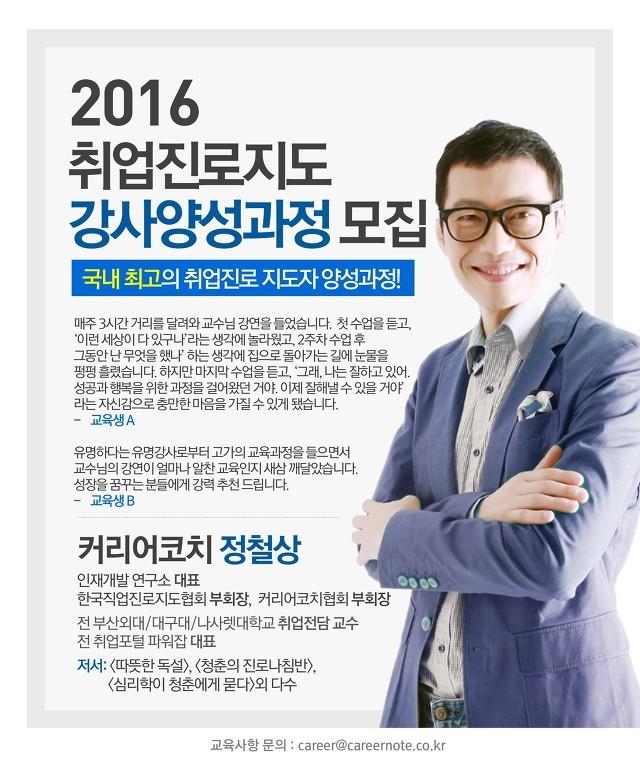 취업진로지도 전문강사 26기 양성 제주 집중과정