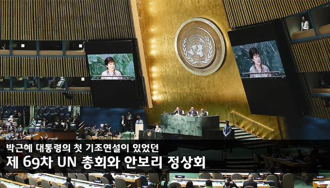 제 69차 UN총회