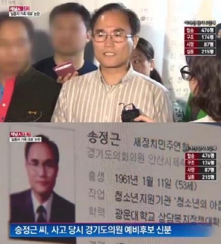실종자 가족 대표 송정근은 정치인?