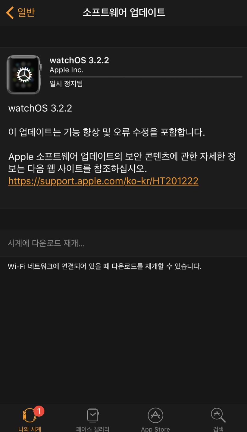 watchos3.2.2정식