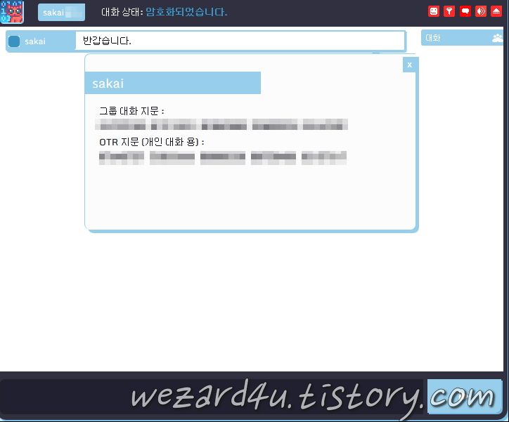 Cryptocat OTR 지문
