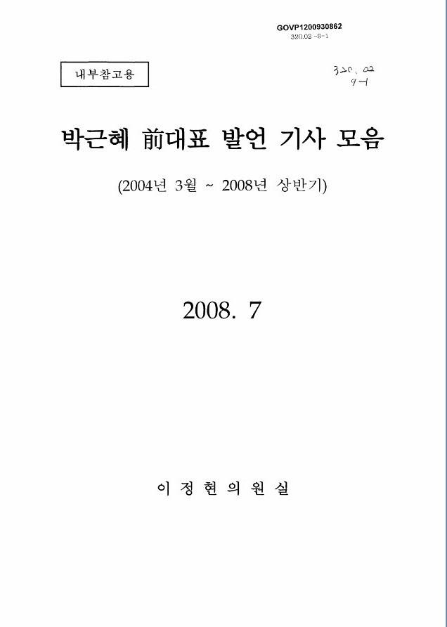 이정현, 세비줬더니 보좌진동원 2008년 박근혜 어록 만들어 [346페이지]