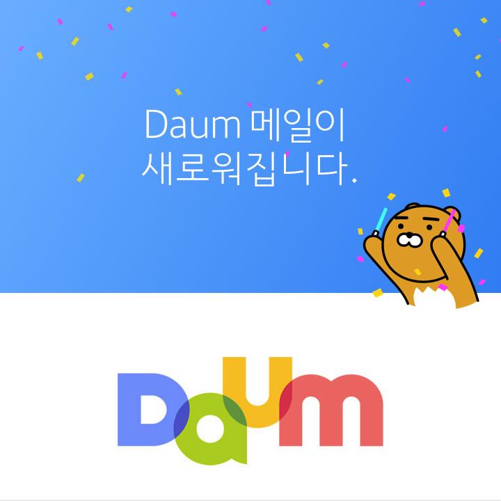 다음(DAUM) 메일이 개편된 메일을 선보인다