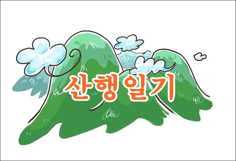 청계산입구역에서 인능산~옛골 산행-2015.3.22