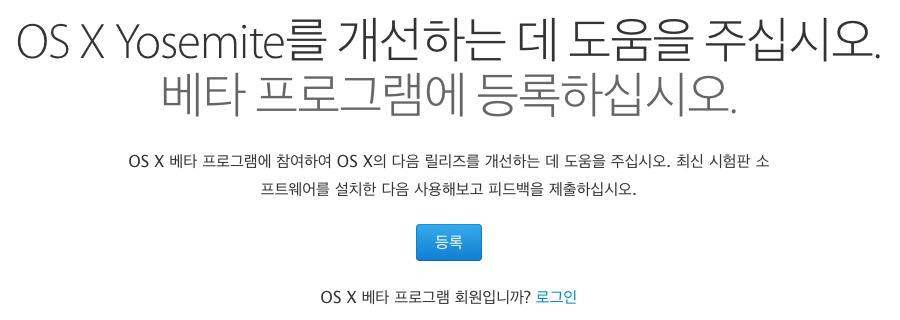 MacOSX 요세미티 퍼블릭 베타 프로그램
