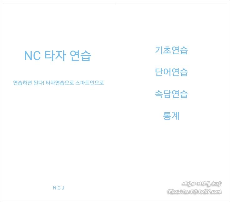 타이핑,타속,키보드,한국어,자음모음,단어 NC타자연습 앱