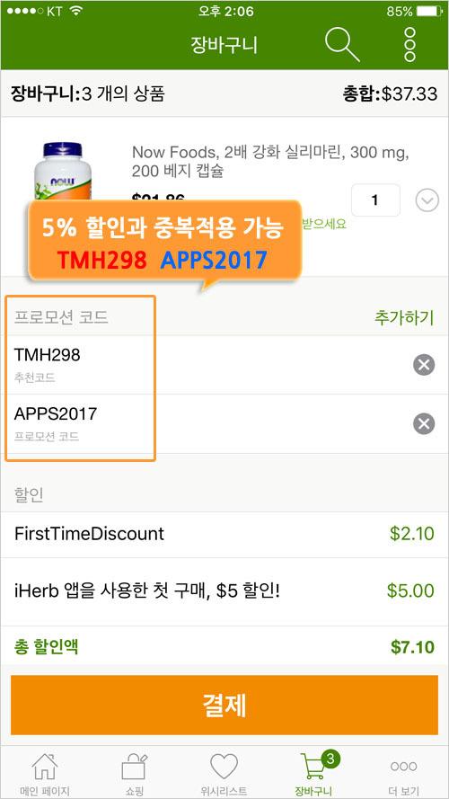 아이허브 8월 프로모션 어플 할인코드 적용모습