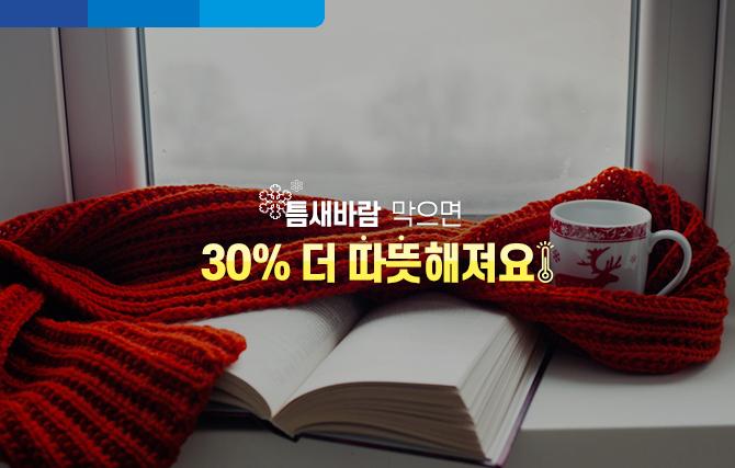 [머니in라이프] 틈새바람 막으면 30% 더 따뜻해져요