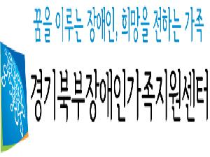 경기북부장애인가족지원센터 상세사진
