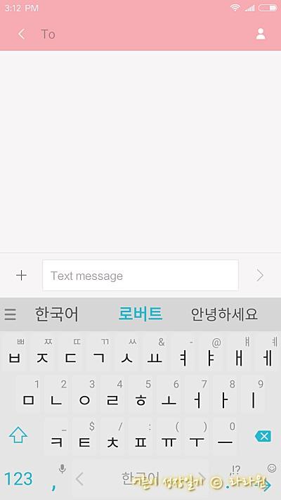 샤오미 스마트폰 한글키보드