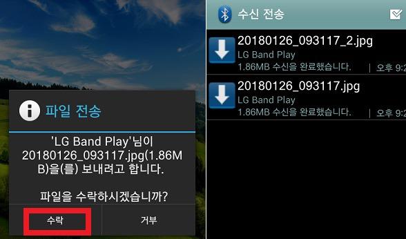블루투스로 두 스마트폰 간 파일 전송 방법