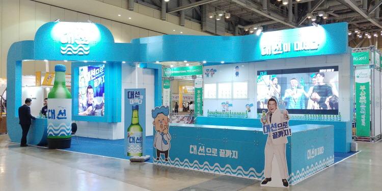 2017 부산국제음식박람회 대선소주