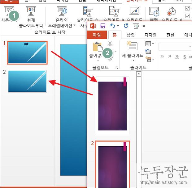 파워포인트 PPT 동일한 프레젠테이션에서 세로 및 가로 슬라이드 혼합해서 사용하는 방법