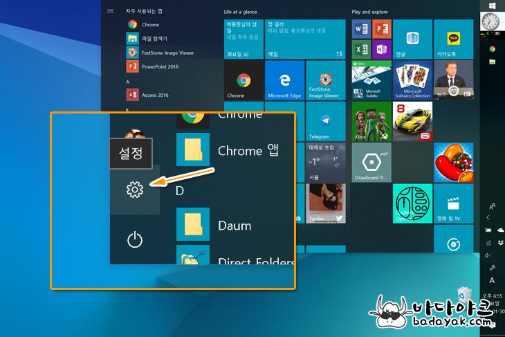 윈도우10 키보드 반응속도 올리는 방법