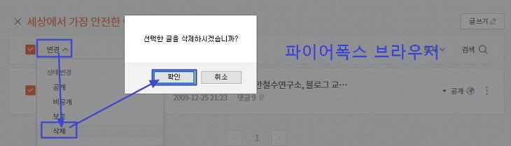 파이어폭스에서 티스토리 게시물 삭제 버그