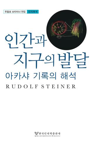 [루돌프 슈타이너] 심장과 호흡기관