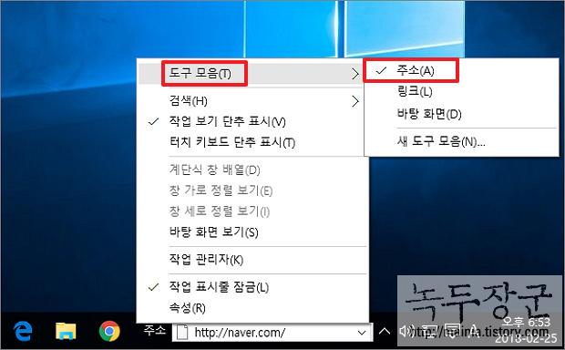 윈도우10 작업 표시줄 주소 입력창 추가하거나 없애는 방법