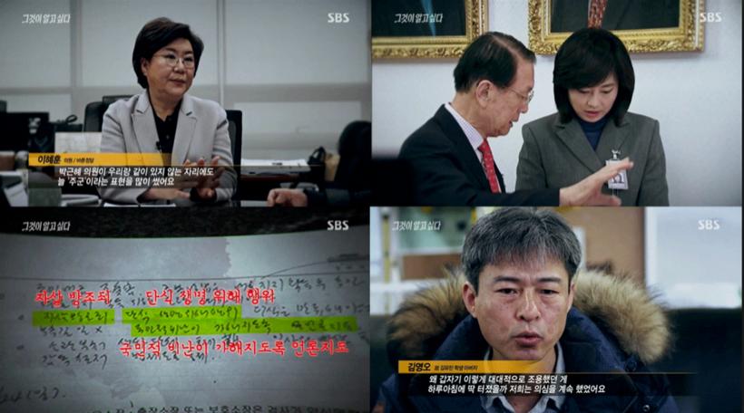 박영수 특검 일침! 이명박 입원, 김기춘 석방, 양승태 위안부 피해자 거래, 그리고 박주민