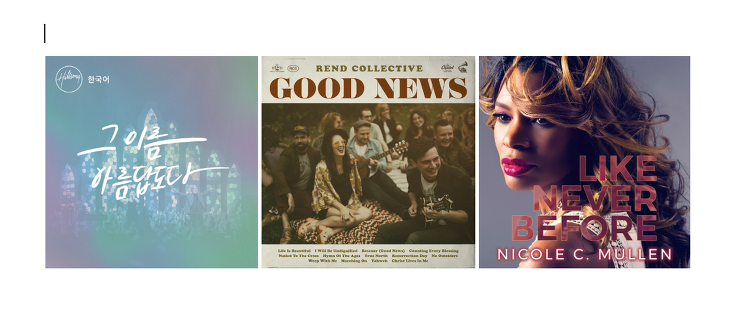 이주의 CCM 새앨범 2018/2/7  Hillsong 2018 Global Project KOREA 2집 / Rend Collective - Good News / Nicole C. Mullen  - Like Never Before