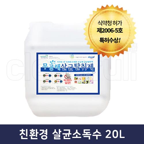 무공해 살균소독수 탈취제 20L