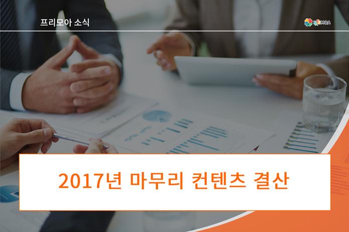 2017 컨텐츠 마무리 결산