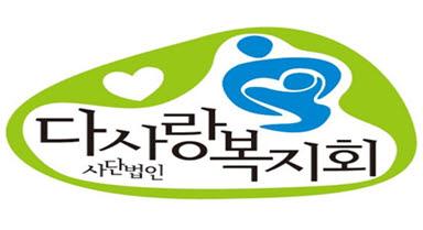 양주다사랑재가노인지원서비스센터_logo