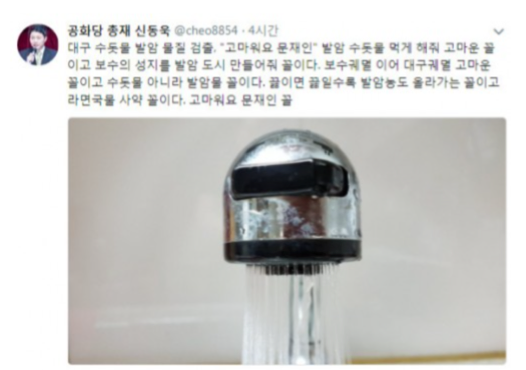 대구 수돗물 파문, 문재인 대통령이 아니라 한국상하수도협회장 권영진 대구시장이