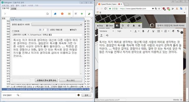 [프로젝트] Editogram V2.0 - More Than Typing