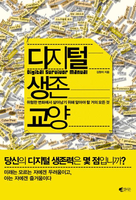 [인용 카드] 디지털 생존 교양 / 김원석