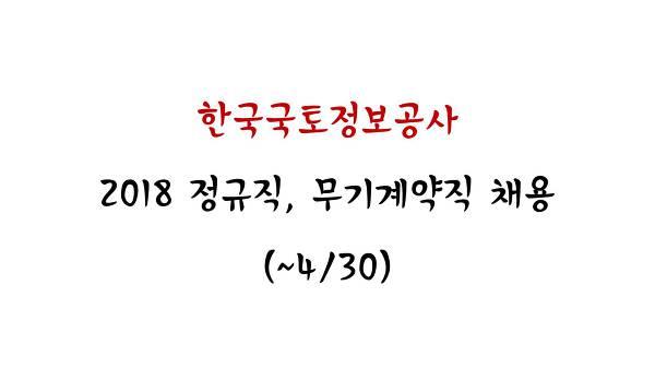 (한국국토정보공사) 2018 정규직, 무기계약직 채용공고 (~4/30)