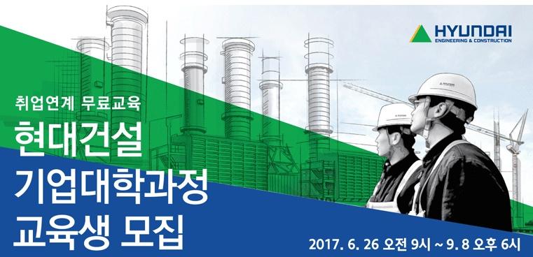기업대학과정