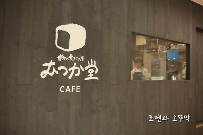하카타역 무츠카도 카페의 유명한 샌드위치1