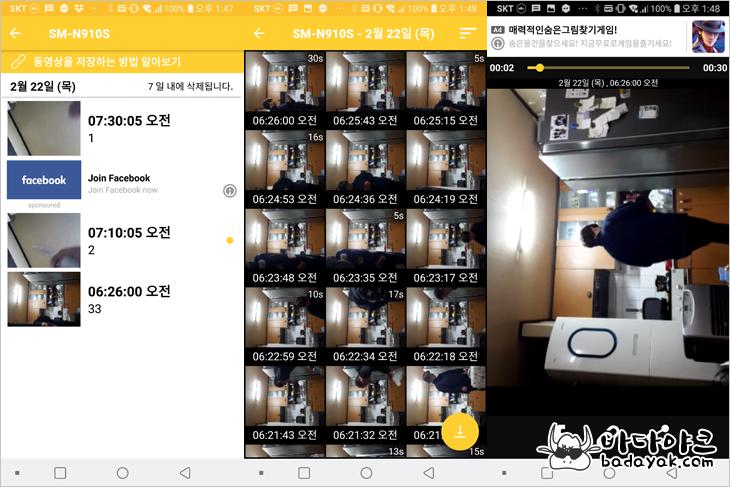 스마트폰을 CCTV 카메라로 비디오 감시 앱 알프레드