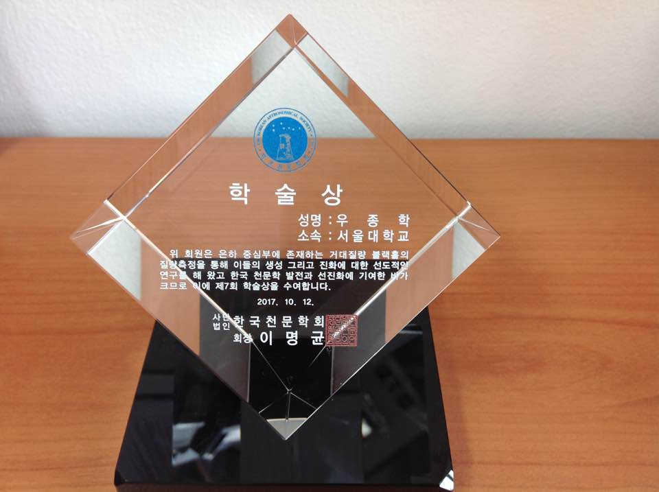 한국천문학회 학술상을 수상하다