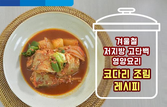 저지방 고단백 요리 '코다리 조림 레시피'