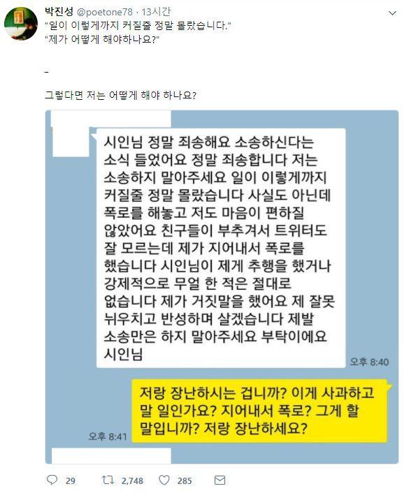 박진성 카카오톡
