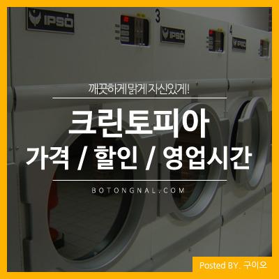 크린토피아 가격표 할인 영업시간 완벽 정리!