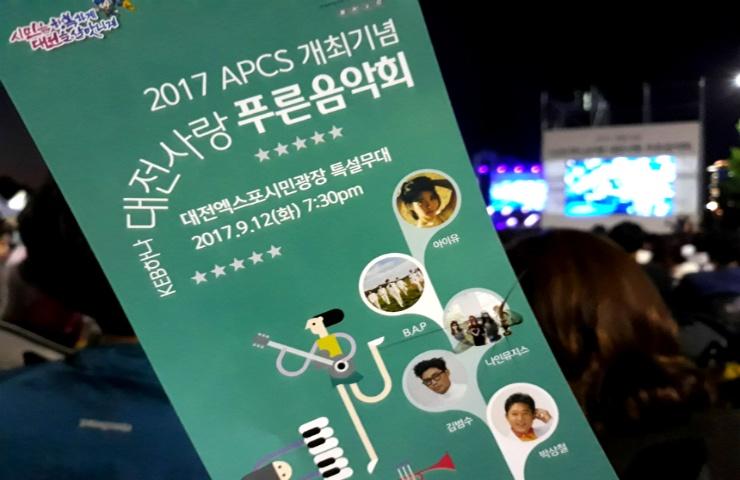 가을 저녁을 뜨겁게 달군 <대전사랑 푸른음악회>, 출연진 대단하죠?