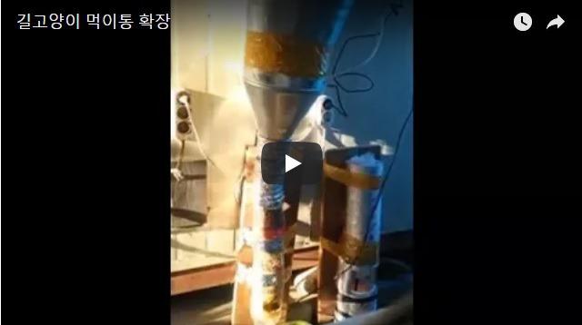 [길고양이-먹이통]양동이와 함석 깔떼기를 사용해서 크게 만들다.