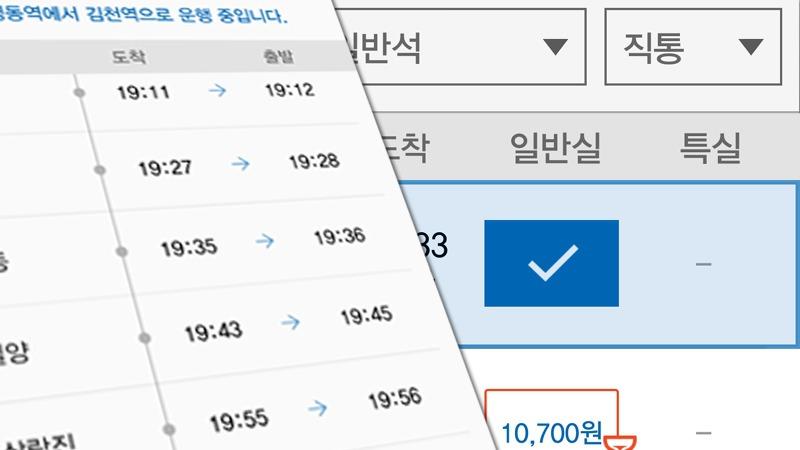 사진: 코레일 앱에서 명절 예매는 불가능하지만 반환표가 생겼는지는 알아볼 수 있다.