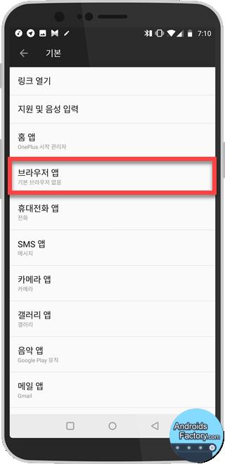 스마트폰 기본 브라우저 어플 변경