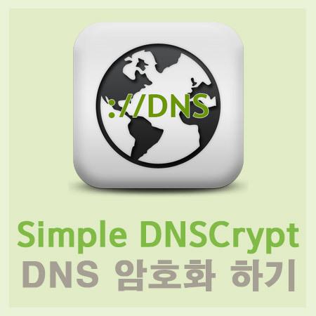 SimpleDnsCrypt로 DNS 암호화 (DNS-over-TLS) 하기