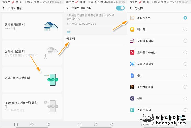 LG V30 사용 팁 자동화 스마트 설정