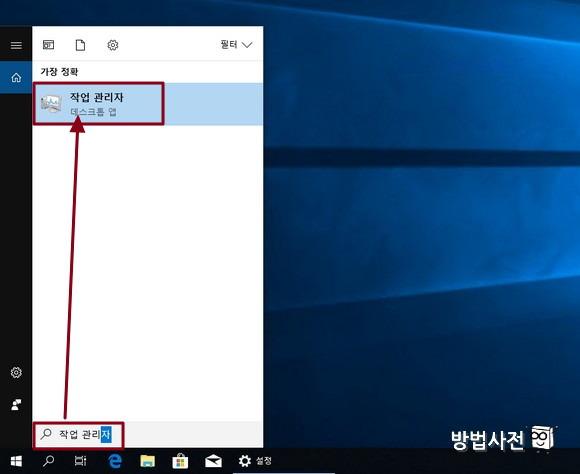 Windows 검색으로 작업 관리자 검색