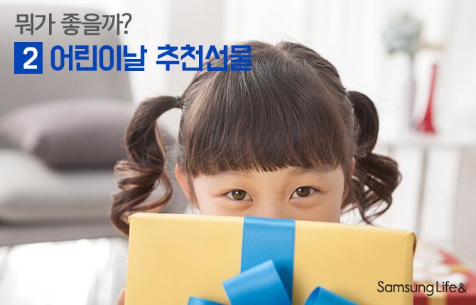 여자아이 선물 어린이날 기쁨