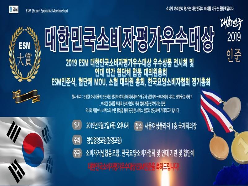 한국요양소비자협회, 정기 총회 개최