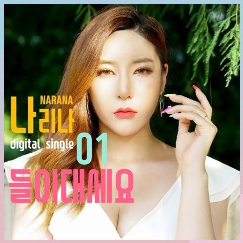 그룹 '여자여자' 나리나(NARINA), 2018/09-10월 첫 솔로앨범 발매예정