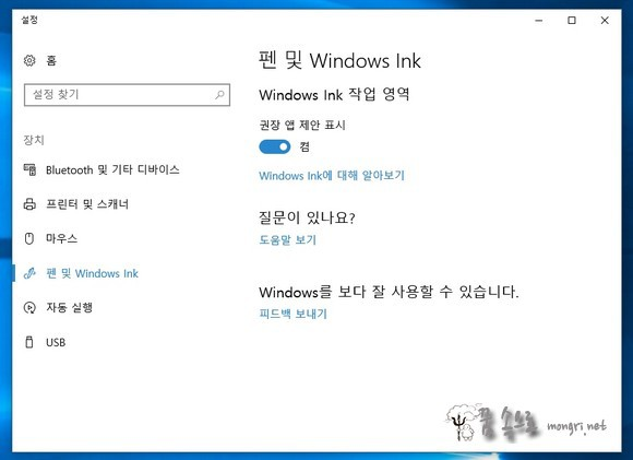 펜 및 Windows Ink 설정