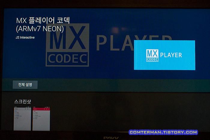 플레이스토어 MX 플레이어 코덱