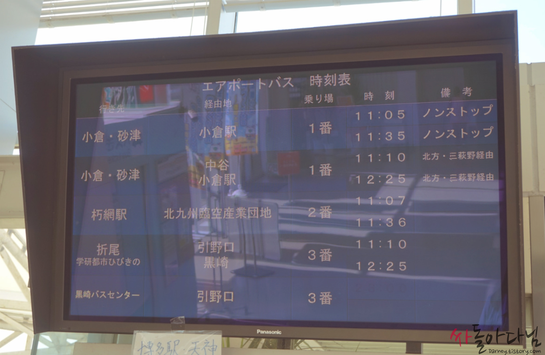 기타큐슈 공항 버스 시간표